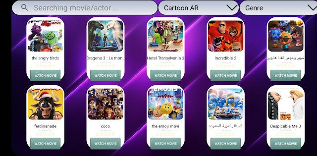 تحميل تطبيق لمشاهدة الافلام الاجنبية المترجمة