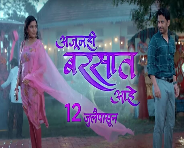 Sony Marathi Ajunahi Barsat Ahe wiki, Full Star Cast and crew, Promos, story, Timings, BARC/TRP Rating, actress Character Name, Photo, wallpaper. Ajunahi Barsat Ahe on Sony Marathi wiki Plot, Cast,Promo, Title Song, Timing, Start Date, Timings & Promo Details