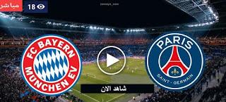 نهائي دوري ابطال اوروبا 2020 الأن   لايف مشاهدة مباراة بايرن ميونخ وباريس سان جيرمان بث مباشر اليوم 23-8-2020 بدون تقطيعاات جودة عالية