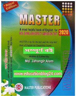 মাস্টার বই pdf | জাহাঙ্গীর আলম | Master English pdf download  By Jahangir Alam