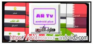 تحميل تطبيقTV4U تي في فور يو مشاهدة القنوات المشفرة بث مباشر