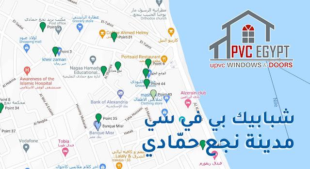 شبابيك بي في سي مدينة نجع حمادي