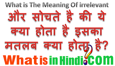 What is the meaning of irrelevant in Hindi