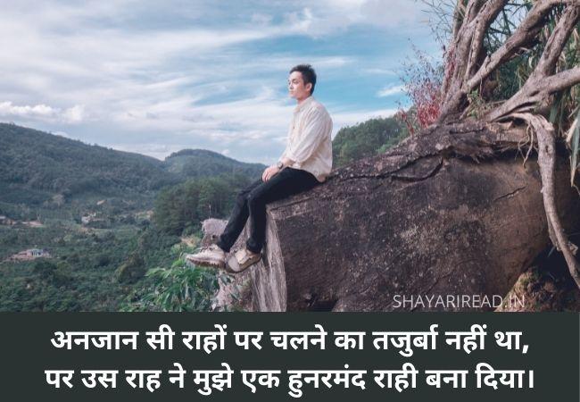 Dard Bhari Shayari Photo