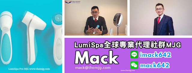 LumiSpa全球專業代理社群MJG