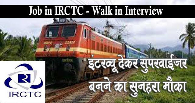 Job in IRCTC- Indian Railway में Interview से सुपरवाइजर बनने का मौका