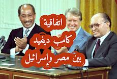 اتفاقية كامب ديفيد بين مصر وإسرائيل Camp David