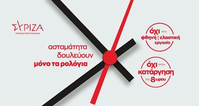Κάλεσμα του ΣΥΡΙΖΑ Αργολίδας για μαζική συμμετοχή στην απεργία της Πέμπτης