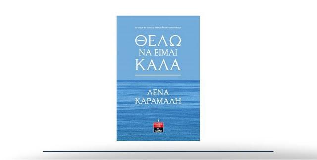"""Παρουσίαση του βιβλίου """"Θέλω να είμαι καλά"""" της Λένας Καραμαλή στις Σπέτσες"""