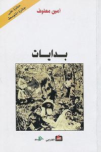 كتاب بدايات pdf - أمين معلوف