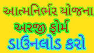 Atma Nirbhar Yojana Form