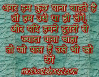 motivational short story hindi