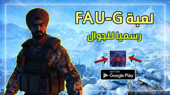 تحميل و تجربة لعبة FAU-G !! احد اسوء العاب الاندرويد في 2021 !!