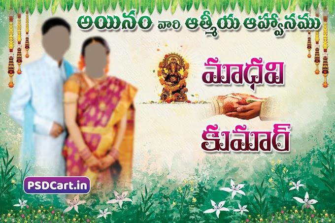 Telugu 2021 Simple Wedding Invitation Online Flex Design PSD Download
