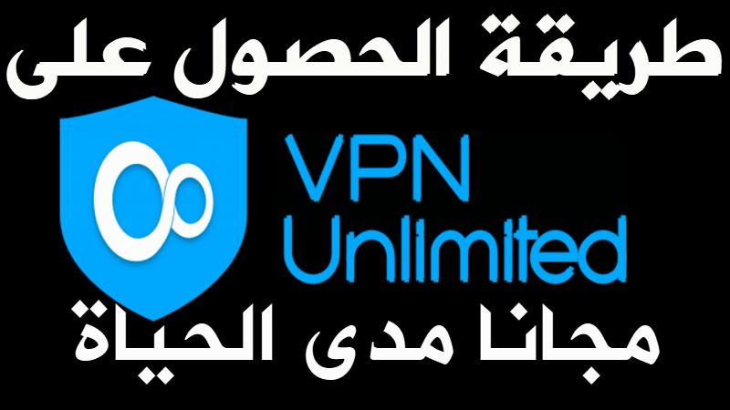 أحصل على vpn مجاني 100% مدى الحياة (بطريقة سهلة جدا)