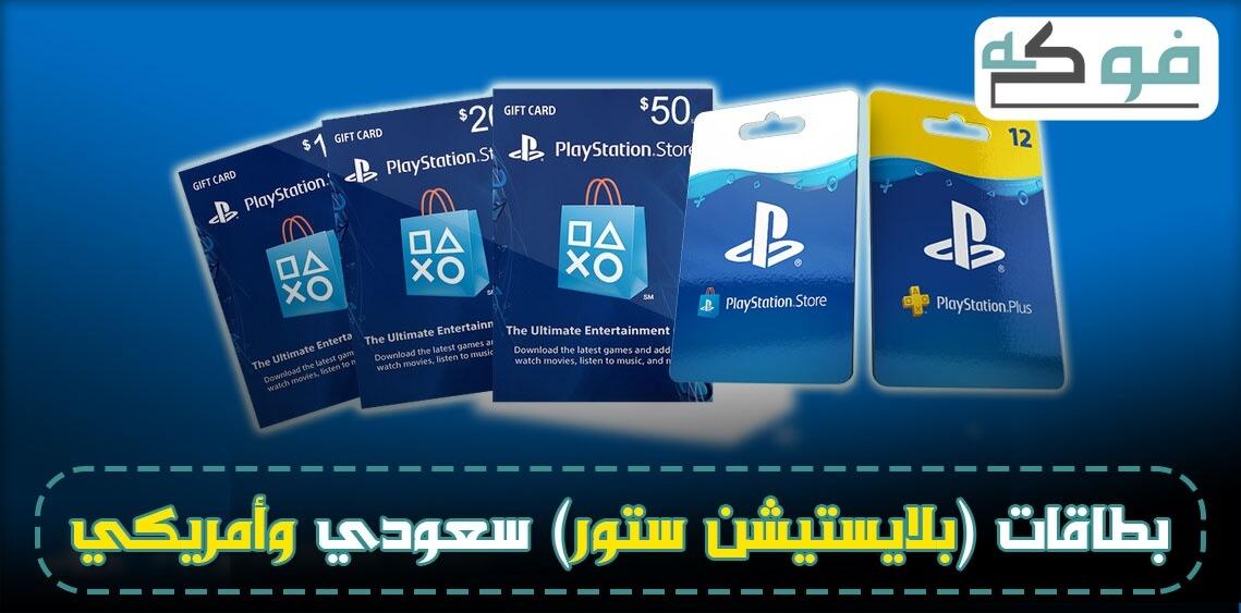 احصل الان علي بطاقات هدايا PlayStation مجاني 2020 | شراء بطاقات بلايستيشن ستور سعودي وأمريكي