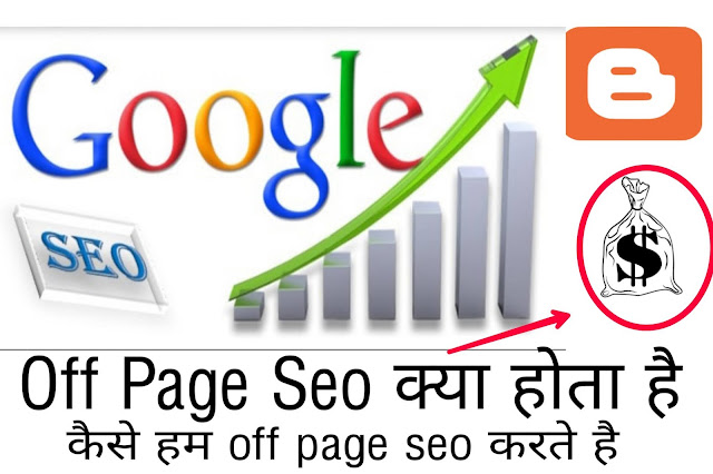 Off Page Seo Kaise Karein in hindi