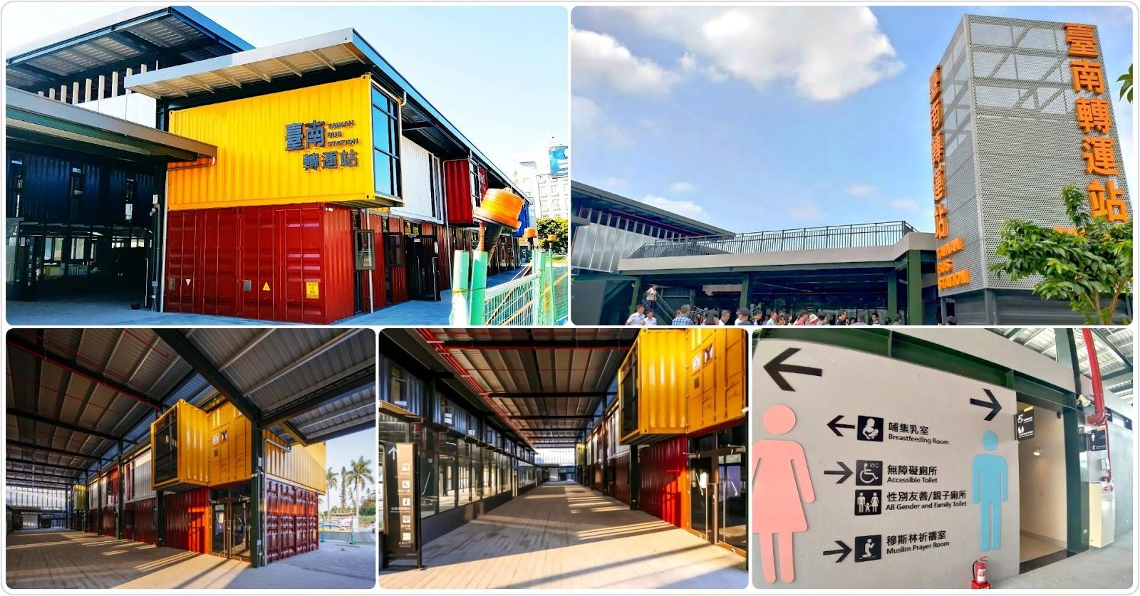 國道客運進駐|台南轉運站預計2019年12/27試營運、2020年1/6正式啟用