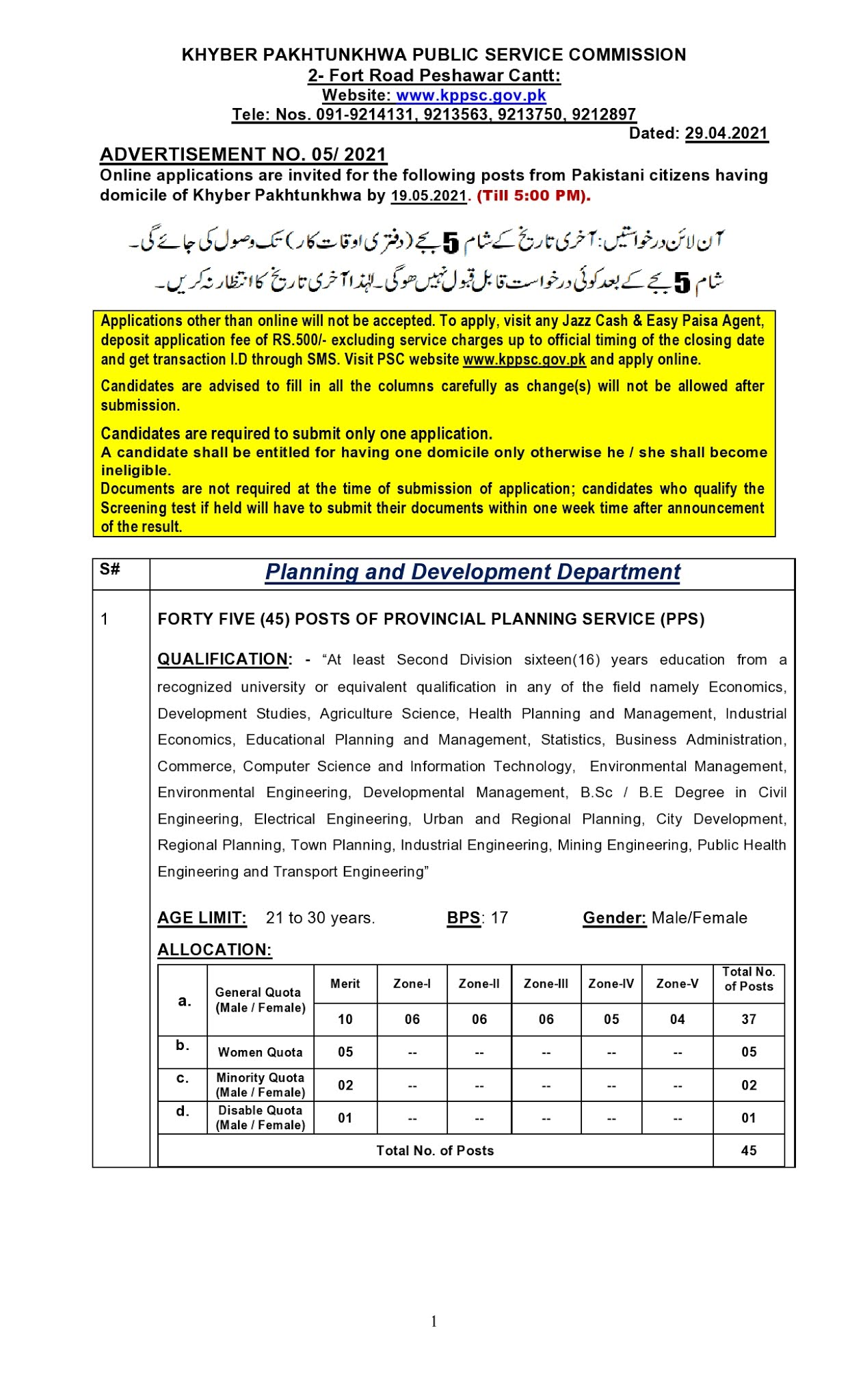 KPPSC Provincial Planning Service (PPS) Jobs 2021 Apply Online