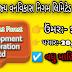 Gujarat State Forest Development Corporation Ltd. Recruitment