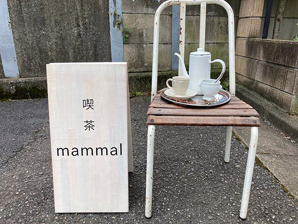 世田谷線沿いの隠れ家カフェ/喫茶mammalの外観