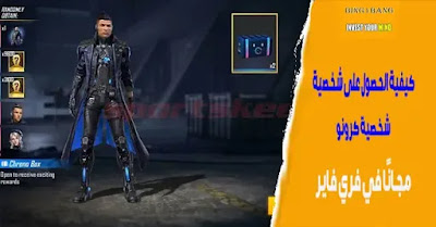 How to get free Chrono boxes, Free Fire redeem codes