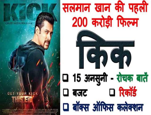 Kick Movie Unknown Facts In Hindi: किक फिल्म से जुड़ी 15 अनसुनी और रोचक बातें