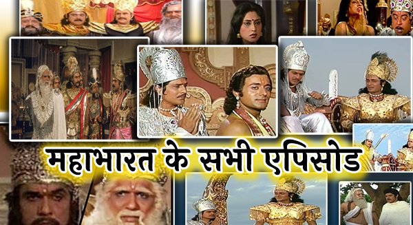 mahabharat all episode