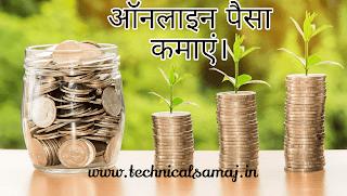 रोज पैसा,रोज पैसे,कम समय में पैसे कैसे कमाए,मोबाइल से घर बैठे पैसे कैसे कमाएं