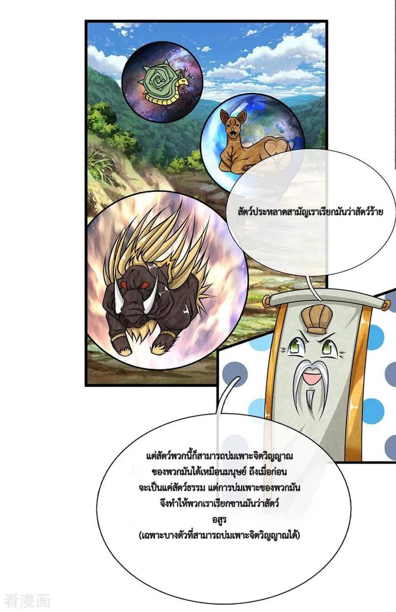 Shula Sword - หน้า 15