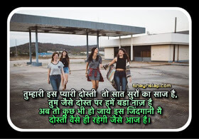 Best dosti shayari in Hindi ! Friendship shayari in hindi