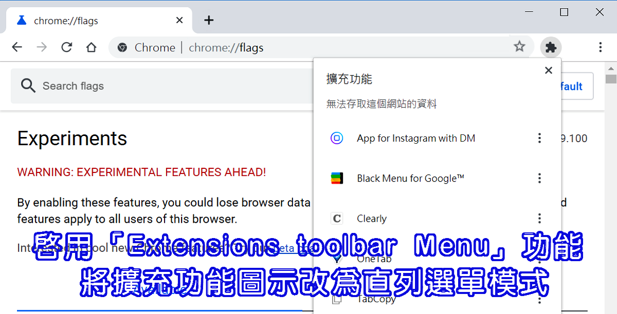 Chrome 新增擴充功能直式選單