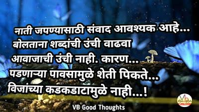 नाती-जपा-Marathi-Suvichar-Suvichar-in-Marathi-Language-Good-thought-सुंदर-विचार-सुविचार-फोटो-marathi-suvichar-with-images