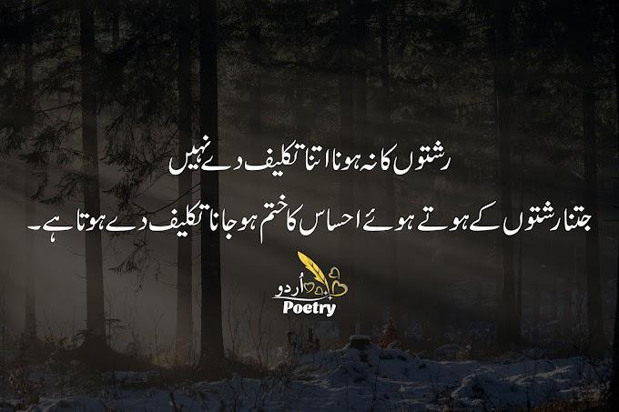 Sad Urdu Poetry - رشتوں کا نہ ہونا اتنا تکلیف دے نہیں ہوتا