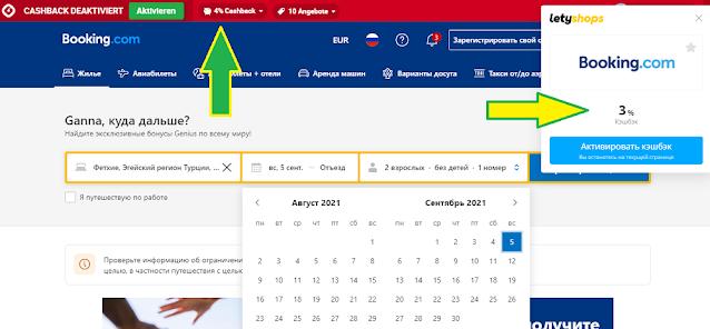 Примеры как расширения для Google от Летишоп и Играаль напоминают мне, что можно получить кешбек на сайте booking.com