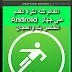 العالم كله لكرة القدم على جهاز (Android) الخاص بك والمجان