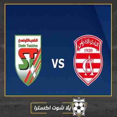 بث مباشر مباراة الأفريقي والملعب التونسي