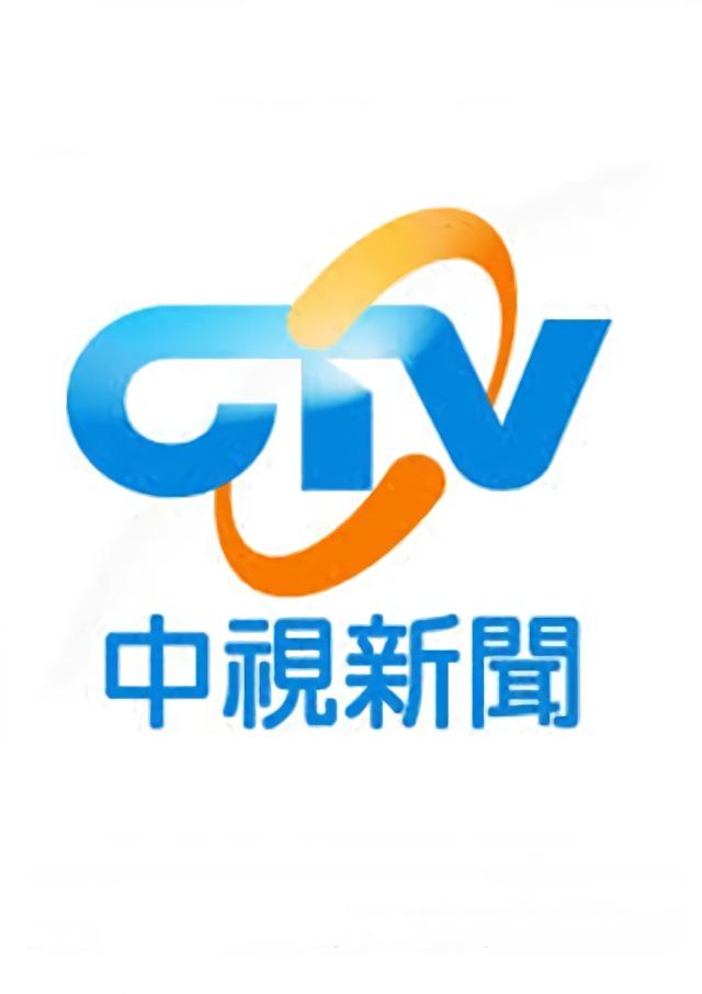 台視新聞台 - Taiwantv ctv news Live (2020)