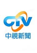 中視新聞台 - Taiwantv ctv news Live (2020)