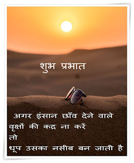 good morning hindi mai,Best New Good Morning Quotes SMS in Hindi