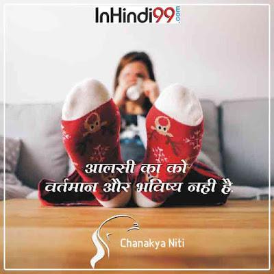 Chanakya Quotes in Hindi चाणक्य के सर्वश्रेष्ठ सुविचार,अनमोल वचन