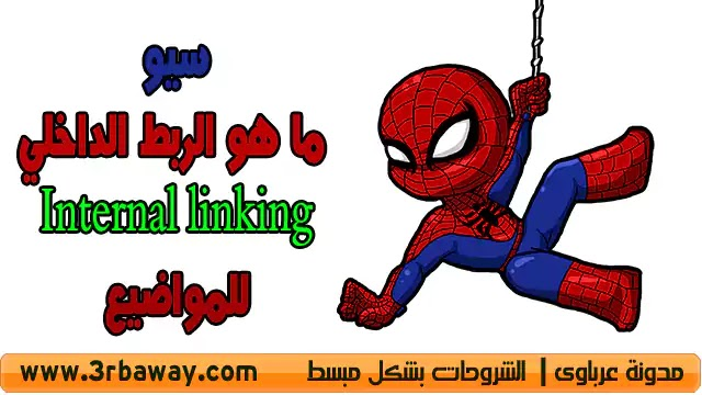 سيو: ما هو الربط الداخلي Internal linking للمواضيع