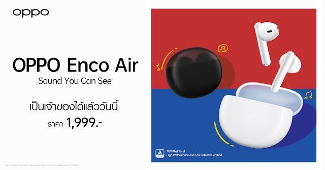 OPPO เปิดตัว OPPO Enco Air หูฟังไร้สายรุ่นล่าสุด ให้คุณภาพเสียงใส คมชัดทุกมิติ ดีไซน์ฉีกกฎเกณฑ์ด้วยเคสชาร์จโปร่งแสง ราคาเพียง 1,999 บาท