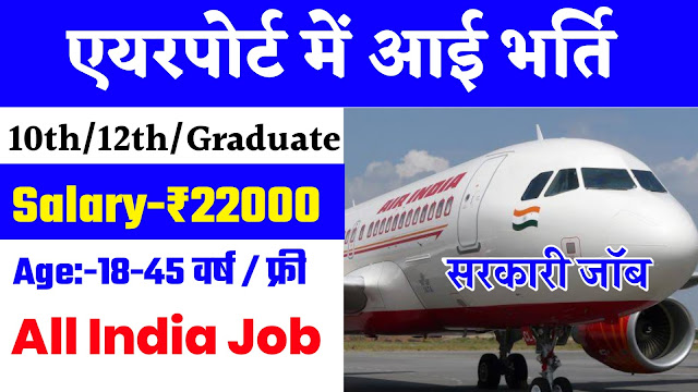 Airline Allied Service Limited Recruitment 2020 | Apply For 36 various Vacancies