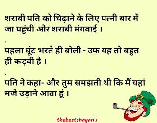 gudgudi chutkule hindi images