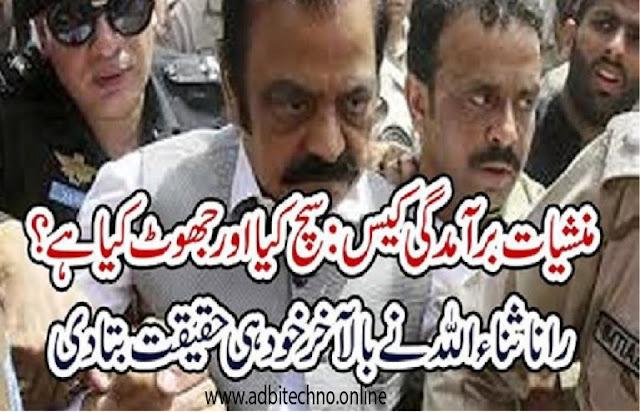 rana sanaullah,rana sanaullah murderer,pml-n leader rana sanaullah,rana sanaullah arrest case,rana sanaullah in drug possession case,pml-n leader rana sanaullah arrested by anti-narcotics force,drama,samaa tv live,ary news live,breaking news,anf pakistan,aapas ki baat,pakistan,imran khan,dr tariq fazal chaudhry,imrankhan,newsone bulletin,pmln,Rana Sanaullah,politics,politics in pakistan,pakistan news,latest news,latest politics news,pk news,PMLN,PML-N,todays news,,drugs,drugs in pakistan,Drugs news,