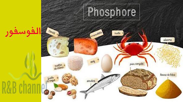 الفوسفور في جسم الانسان