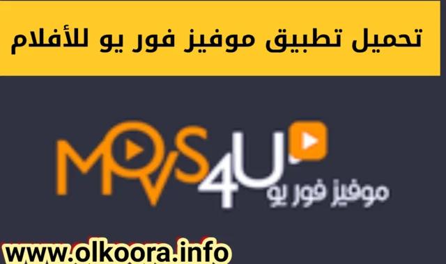 تحميل تطبيق موفيز فور يو Movs4u مجانا آخر تحديث / برنامج فيوز فور يو للأفلام