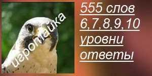 555 слов все ответы на 6, 7, 8, 9, 10 уровнях в картинках