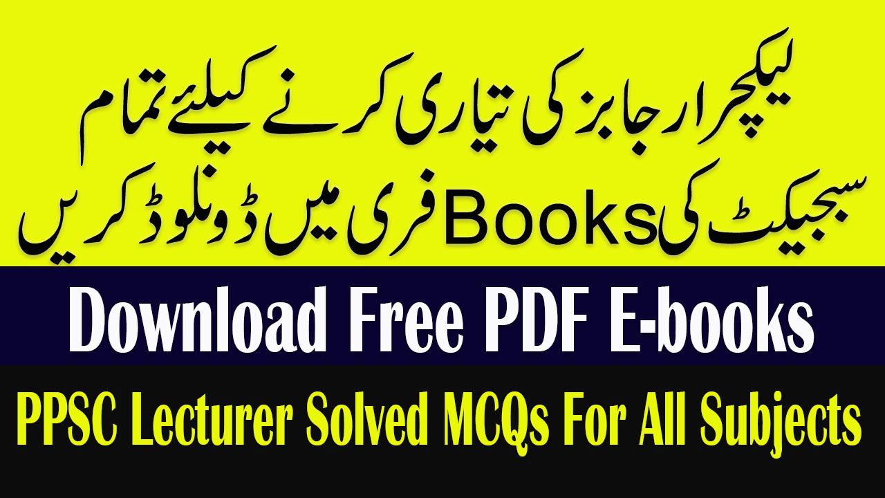 Ppsc test preparation books pdf